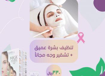 تنظيف بشرة عميق + تشقير وجه مجاناً بقيمة 330
